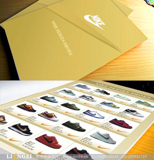 耐克产品宣传册设计,武汉画册设计公司