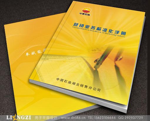 中国石油画册,武汉画册设计